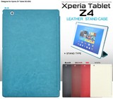 <タブレット用品>Xperia Z4 Tablet SO-05G/SOT31用カラ-レザーデザインケース