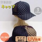 市松模様★キャップ<3color・UV対策・男女兼用>