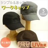 暖か素材でシンプルなワークキャップ<3color・UV対策・男女兼用>
