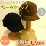 チェックワークキャップ<3color・UV対策・男女兼用>