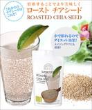 <メディア掲載多数> ローストチアシード  SUPER FOODスーパーフード