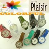 Plaisir(プレジール)シンプルで見やすいジャバラウォッチ♪9色