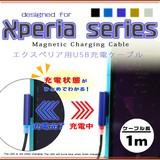 LEDの色で充電状態がわかる Xperia(エクスぺリア)専用の充電ケーブル