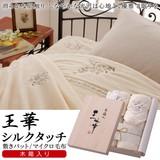 【王華】木箱入り シルクタッチ 敷きパット/マイクロ毛布
