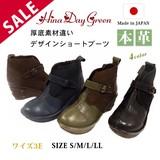 【SALE】 日本製 本革 厚底素材違いデザインショートブーツ