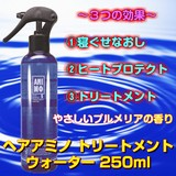〜アミノ酸配合でパサついた髪をうるおいある滑らかな髪ヘ〜 ヘアアミノトリートメントウォーター250ml