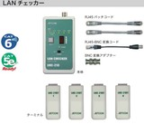 【LANチェッカー】1回でLAN配線の導通チェックと配線探査を同時に判別<ケーブル・通信機器・測定器>