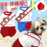 【2015秋冬新作】【犬服】日本製 体操服u