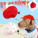 【2015秋冬新作】【犬服】日本製 赤白帽(大・小)u