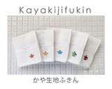 ZAKKA BOOK 掲載商品【かや生地ふきん】ふきん<日本製><北欧柄>