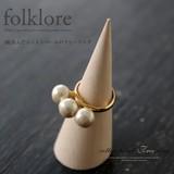 【folklore】3粒のコットンパールが並んだフリーリング/指輪◆421009