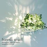 【新商品】フォレスティ スモール ブラケットランプ Foresti small B/L