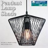 【SIS卸】◆NEW◆ペンダントランプ◆シェード◆モダンな照明◆3カラー◆
