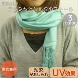 カシミヤとシルクできれいなストール<2color・UV対策>