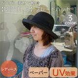 【MODELIA】ペーパーの広つばハット<3color・UV対策・日焼け対策・ペーパー/天然>