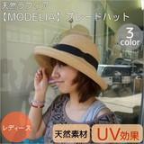 【MODELIA】天然ラフィアのつば広ハット<3color・UV対策・日焼け対策・ペーパー/天然>