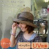 ステッチのリボンがかわいいペーパー広つば<3color・UV対策・日焼け対策・ペーパー/天然>