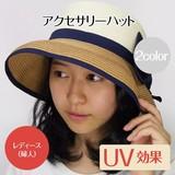 2wayアクセサリーハット<2color・UV対策・日焼け対策>
