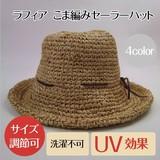【値下げ!】ラフィアこま編みセーラーハット<4color・UV対策・日焼け対策・ペーパー/天然>