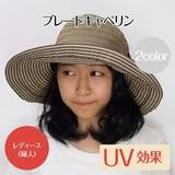 ブレードキャペリン<2color・UV対策・日焼け対策>