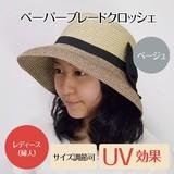 ペーパーブレードクロッシェ<ベージュ・UV対策・日焼け対策>