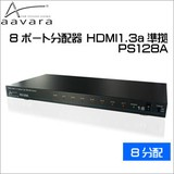 aavara 8ポート分配器 HDMI1.3a準拠 PS128A