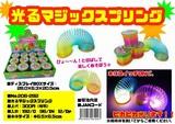 光るマジックスプリング (商品コード:206-292)