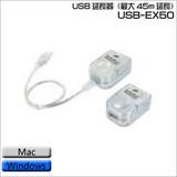 hypertools USB延長器(最大45m延長) USB-EX50