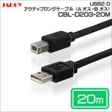 JARGY  USB2.0 アクティブロングケーブル(Aオス-Bオス)20m CBL-D203-20M
