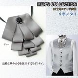 【メンズ衣装】男性のフォーマル用ネクタイ★リボンタイ★【セール対象外】
