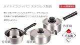 【日本製】パール金属 メイドインジャパン ステンレス製片手鍋/両手鍋/行平鍋