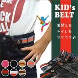 【E-5】キッズ ゴム ベルト サイズ調節可能 バックルなし 男女兼用 《KIDS-BELT》