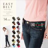 【E-5】レディース ゴム ベルト サイズ調節可能 バックルなし 男女兼用 《EASY-BELT》