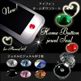 【E-5】iPhone5/5siPadのホームボタンをキラキラに☆ジュエルシール2■