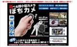 遊べる超小型カメラ『ぽちカメ』