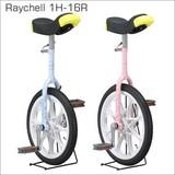 一輪車 Raychell 1H-16R 10157 / 10158