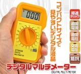 圧、電流、抵抗など豊富な測定項目!コンパクトデジタルマルチメーター(テスター)