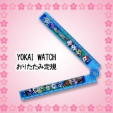 ☆新学期突入!☆【YOKAI WATCH】『おりたたみ定規』