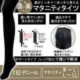 マタニティタイツ (黒がくっきり! 漆黒ブラック すっきり見える110D)
