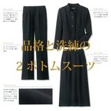【日本製】ブラックフォーマル 2ボトムスーツ 「クレール・シャロン」[R5-56071]