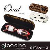 【メガネケース(眼鏡ケース)】◆グラッシーナ/オーバル