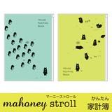 セール28★【かんたん家計簿】◆マーニーストロール