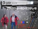 【予約受注】 5LEDライト付き4段伸縮 ウォーキングステッキ