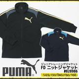 【PUMA】ジュニア FD ニットジャケット 828986