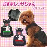 【2015秋冬新作】【犬服】おすましウサちゃんジャンスカ
