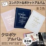 万丈 クロポケアルバム アニバーサリー L版80枚収納