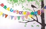 お誕生日の定番!日本語もカラフルで可愛い【おたんじょうびガーランド】