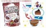 ヨーグルト魔法の粉チョコレートケーキ味