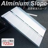 【SIS卸】◆バリアフリー◆車椅子用◆アルミスロープ◆長さ:122cm◆