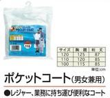 持ち運び便利なポケットコート<防水・梅雨・レインコート・雨具・防災・防犯>